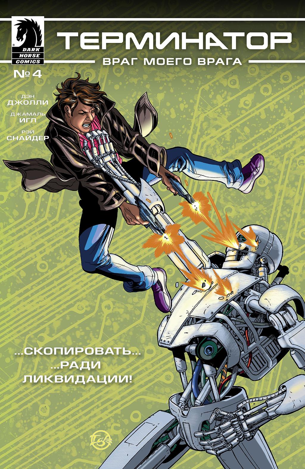 Комикс Терминатор - Враг Моего Врага