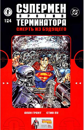 Комикс Супермен против Терминатора: Смерть из Будущего
