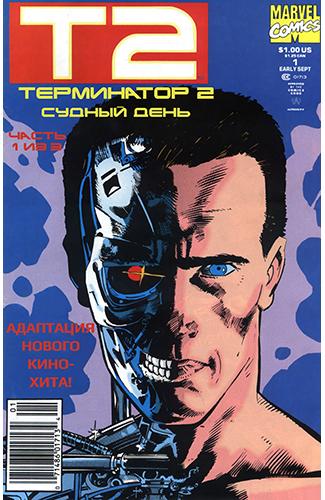 комикс Терминатор 2 Судный День