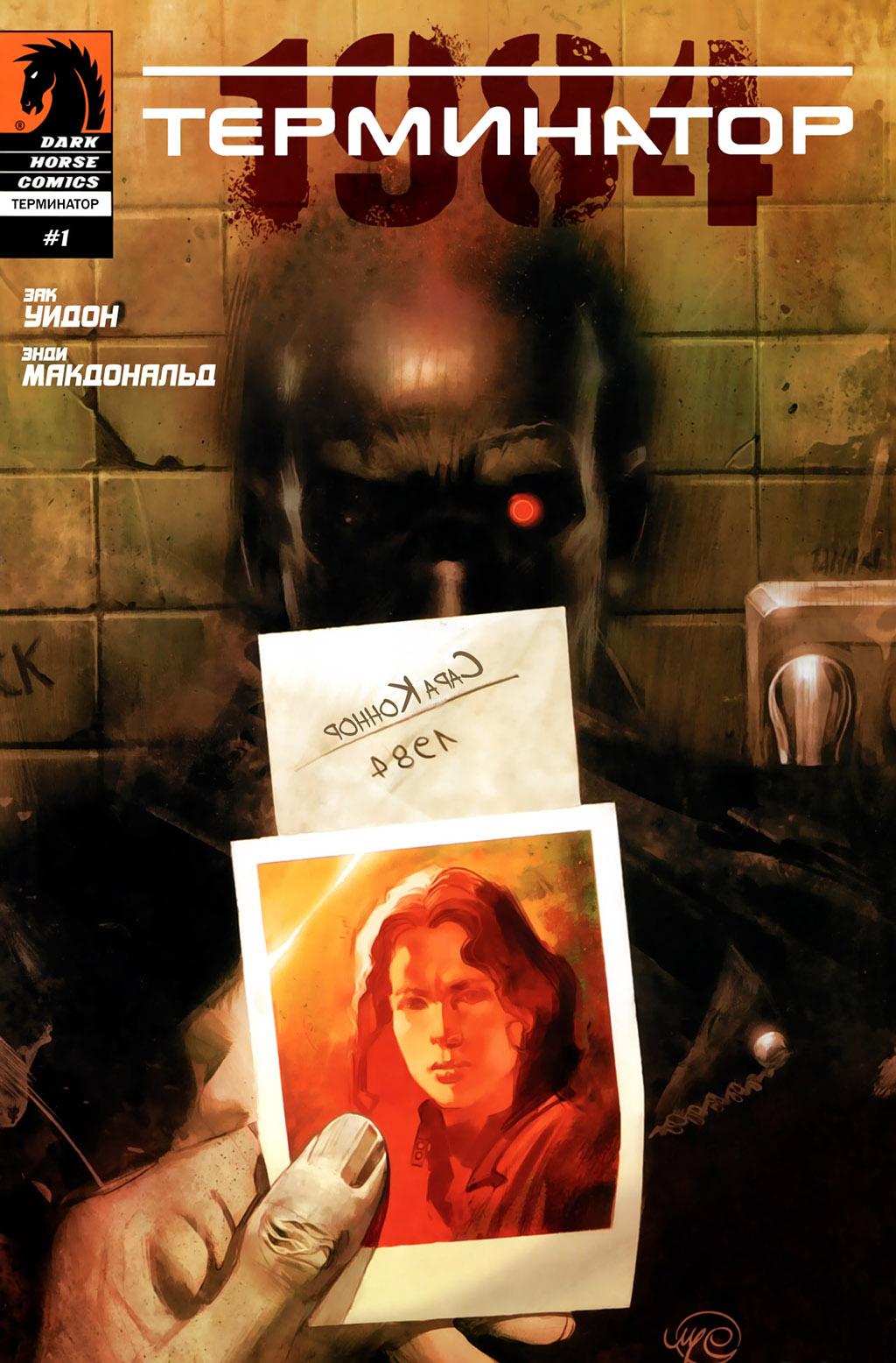 Комикс Терминатор 1984
