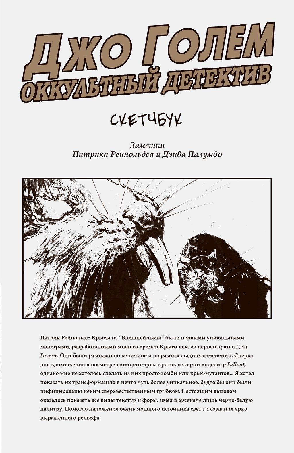 Комикс Джо Голем: Оккультный Детектив