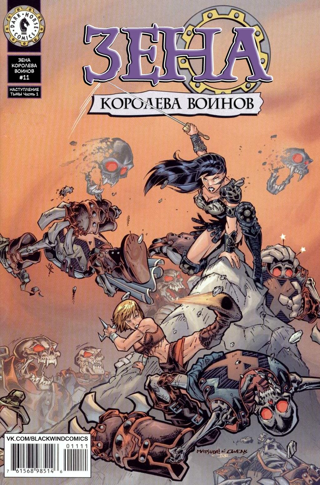 Комикс Зена - Королева воинов