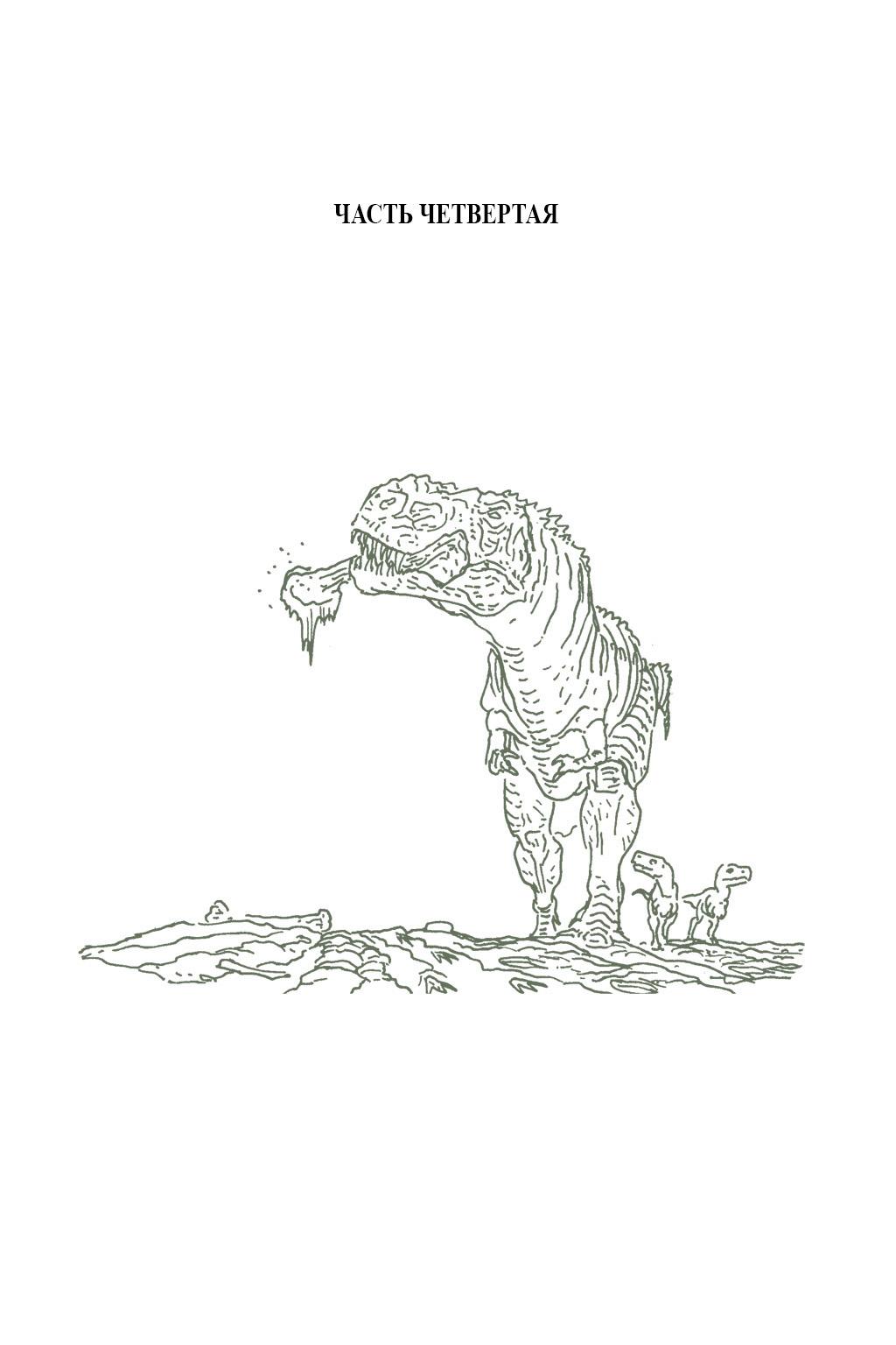 Комикс Эра рептилий - Путешествие
