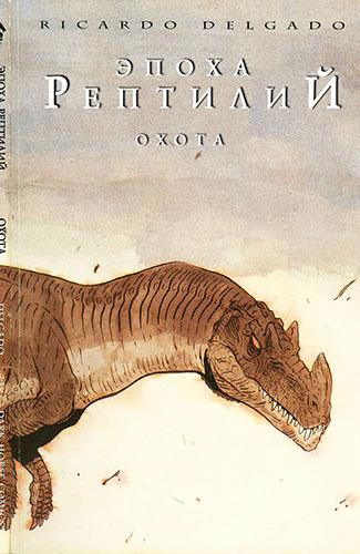 Комикс Эпоха Рептилий Охота