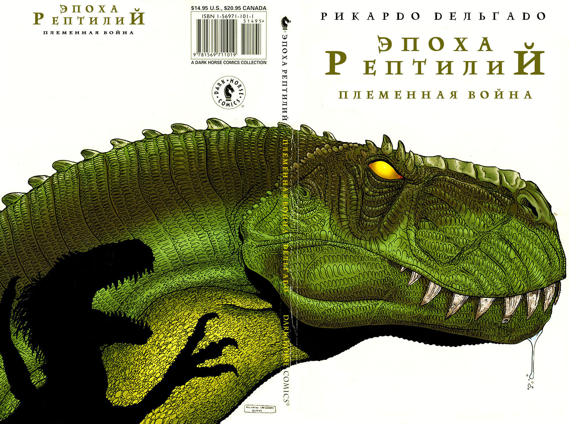 Комикс Эпоха Рептилий - Племенная Война