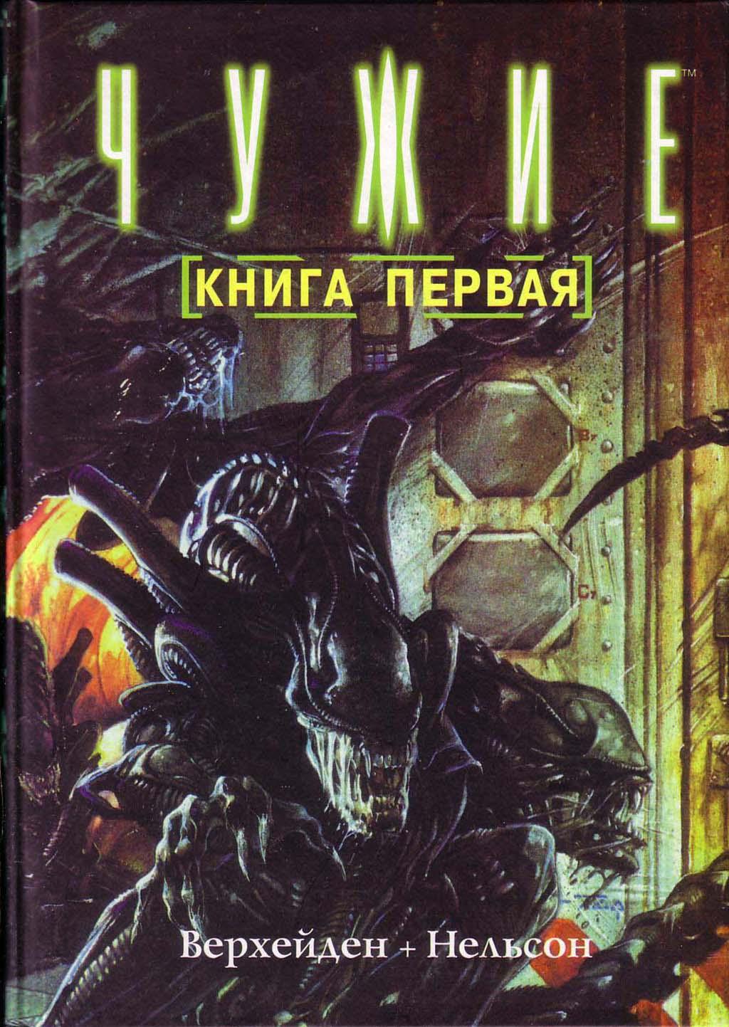 Комикс Чужие Книга Первая