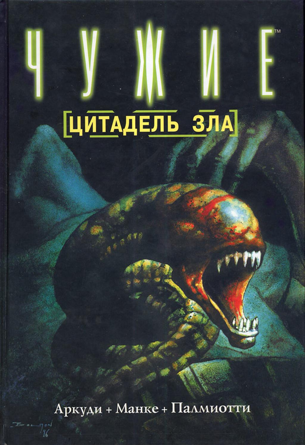 Комикс Чужие Цитадель Зла