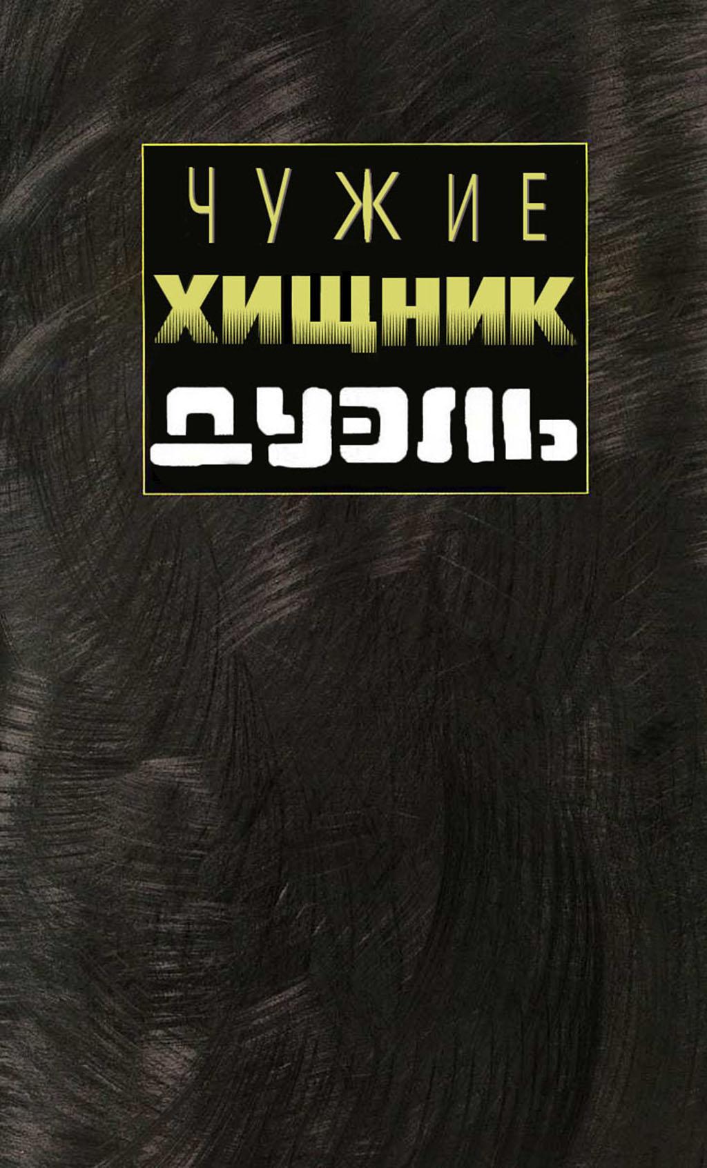 Комикс Чужие Против Хищника