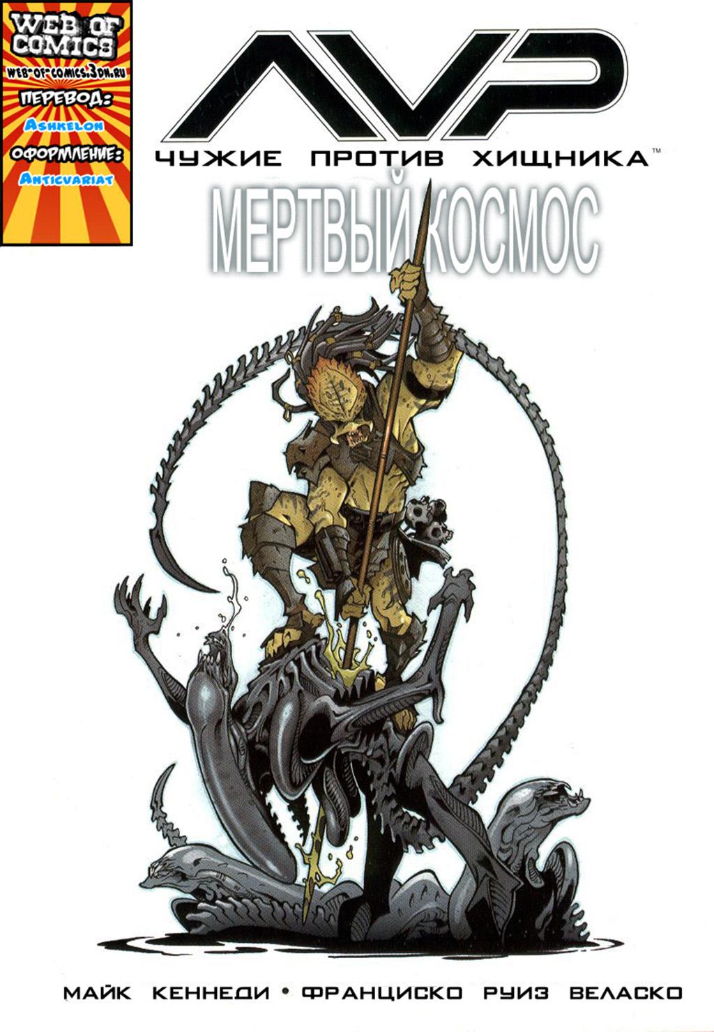 Комикс Чужие против Хищника Мертвый Космос