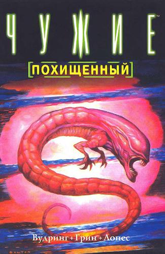 Комикс Чужие - Похищенный