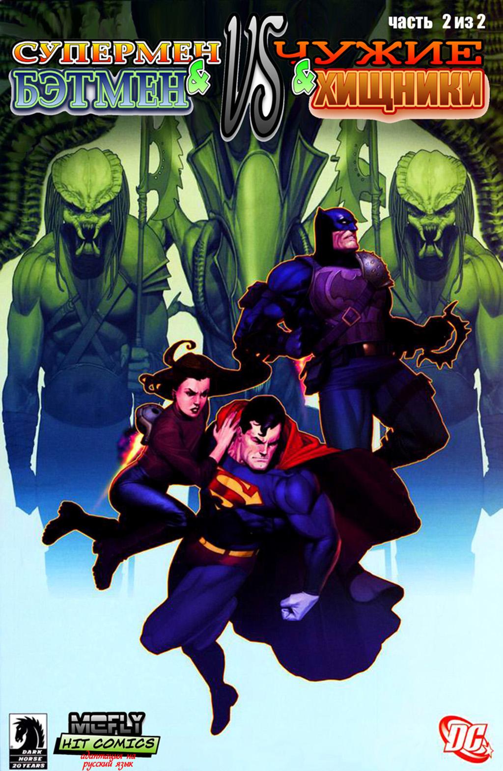 Комикс Супермен и Бэтмен против Чужого и Хищника