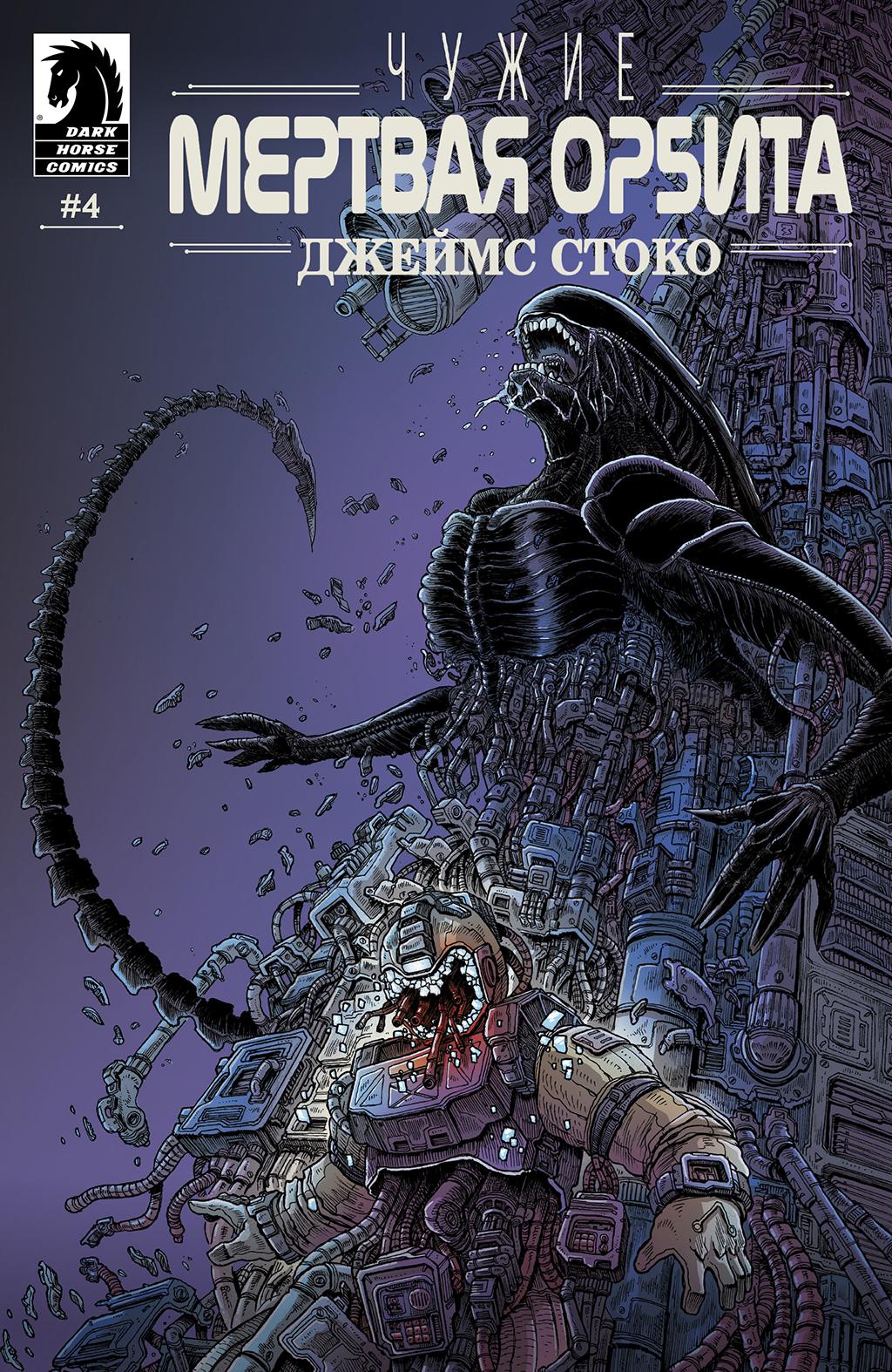 Комикс Чужие: Мертвая Орбита