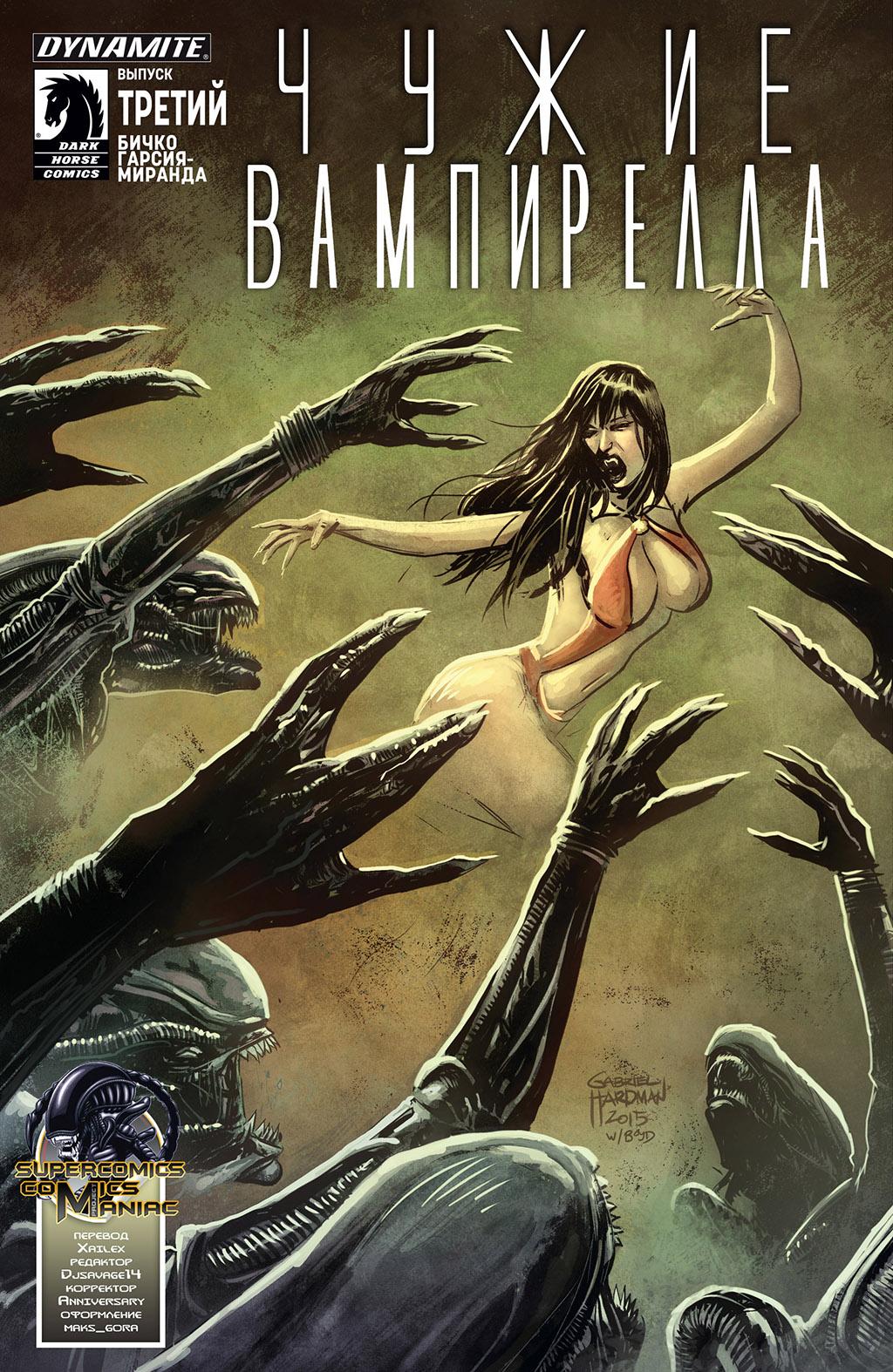 Комикс Чужие: Вампирелла