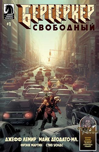 Комикс Берсеркер - Свободный
