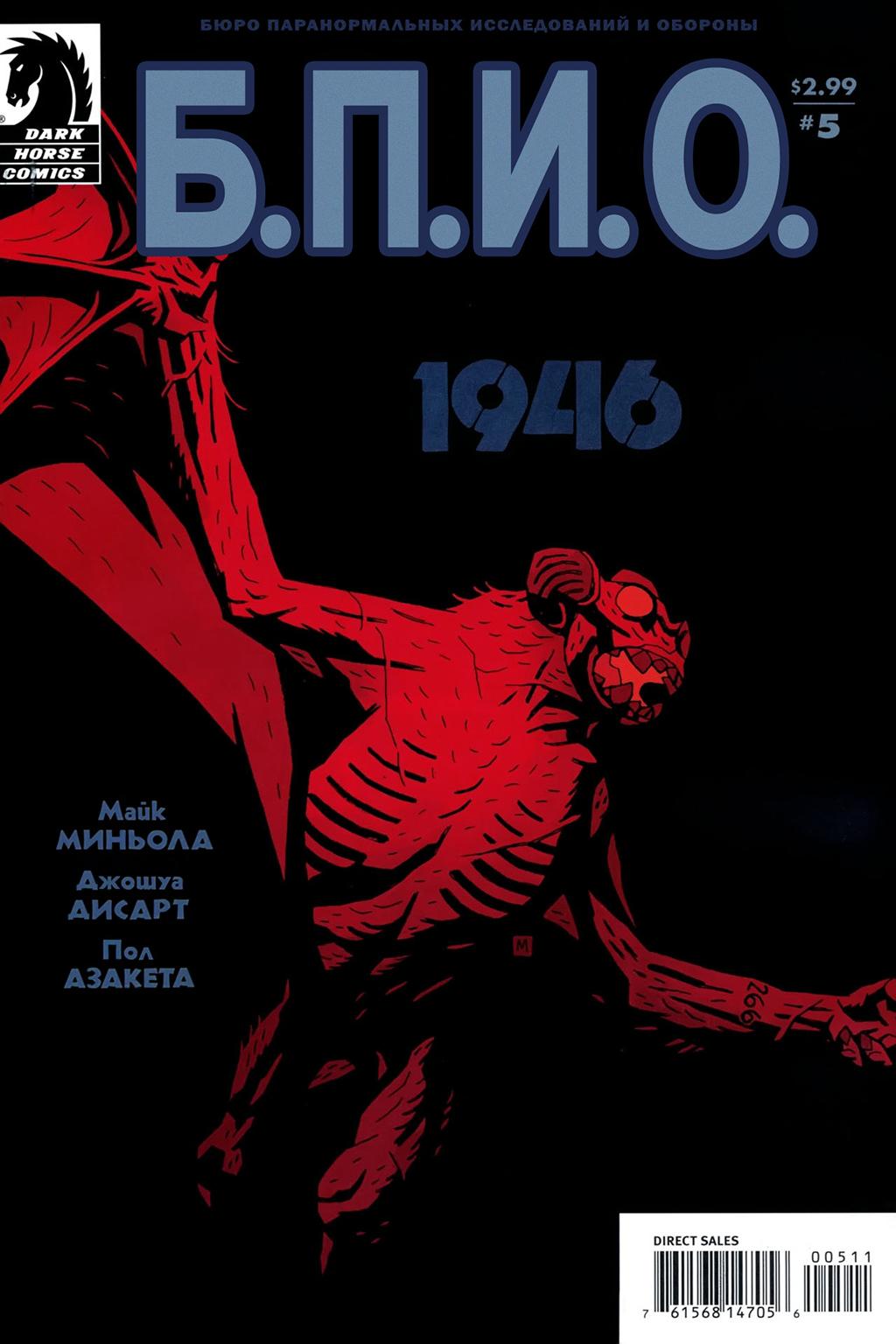 Комикс Б.П.И.О.: 1946