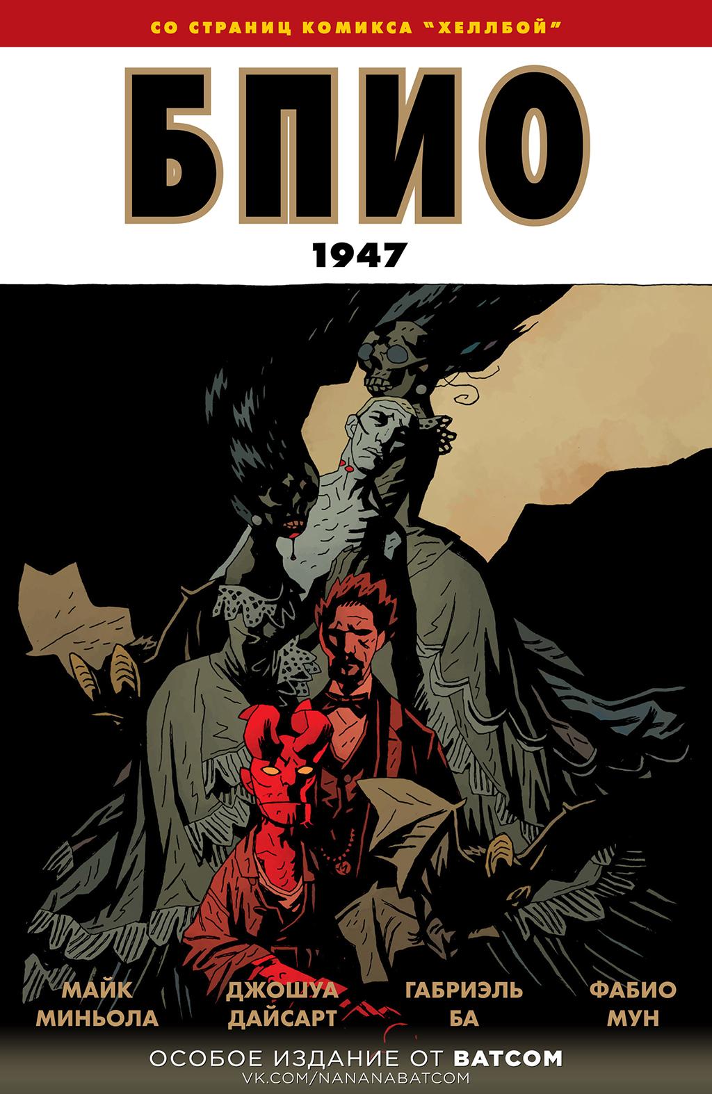 Комикс Б.П.И.О.: 1947