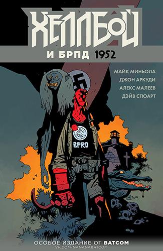 Комикс Хеллбой и БРПД: 1952