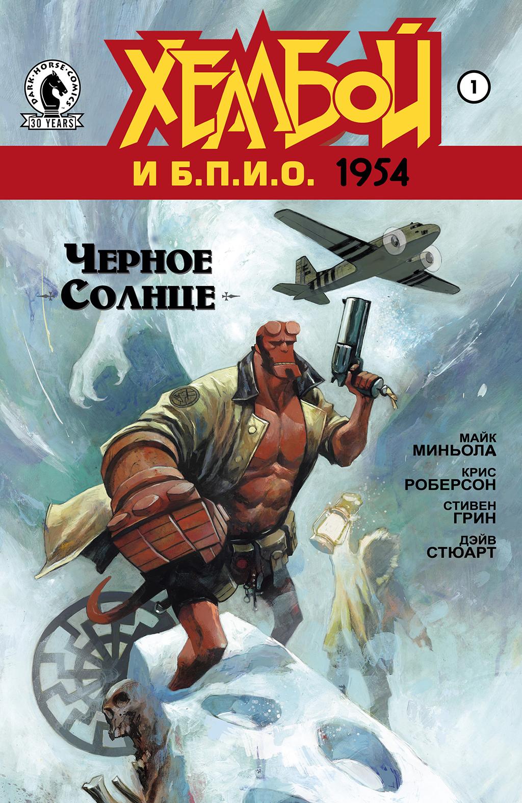 комикс Хеллбой и БРПД: 1954