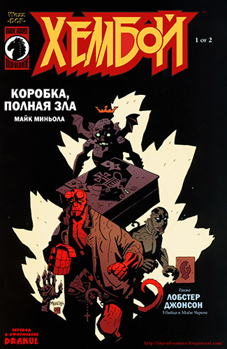 Комикс Хеллбой: Коробка, полная зла
