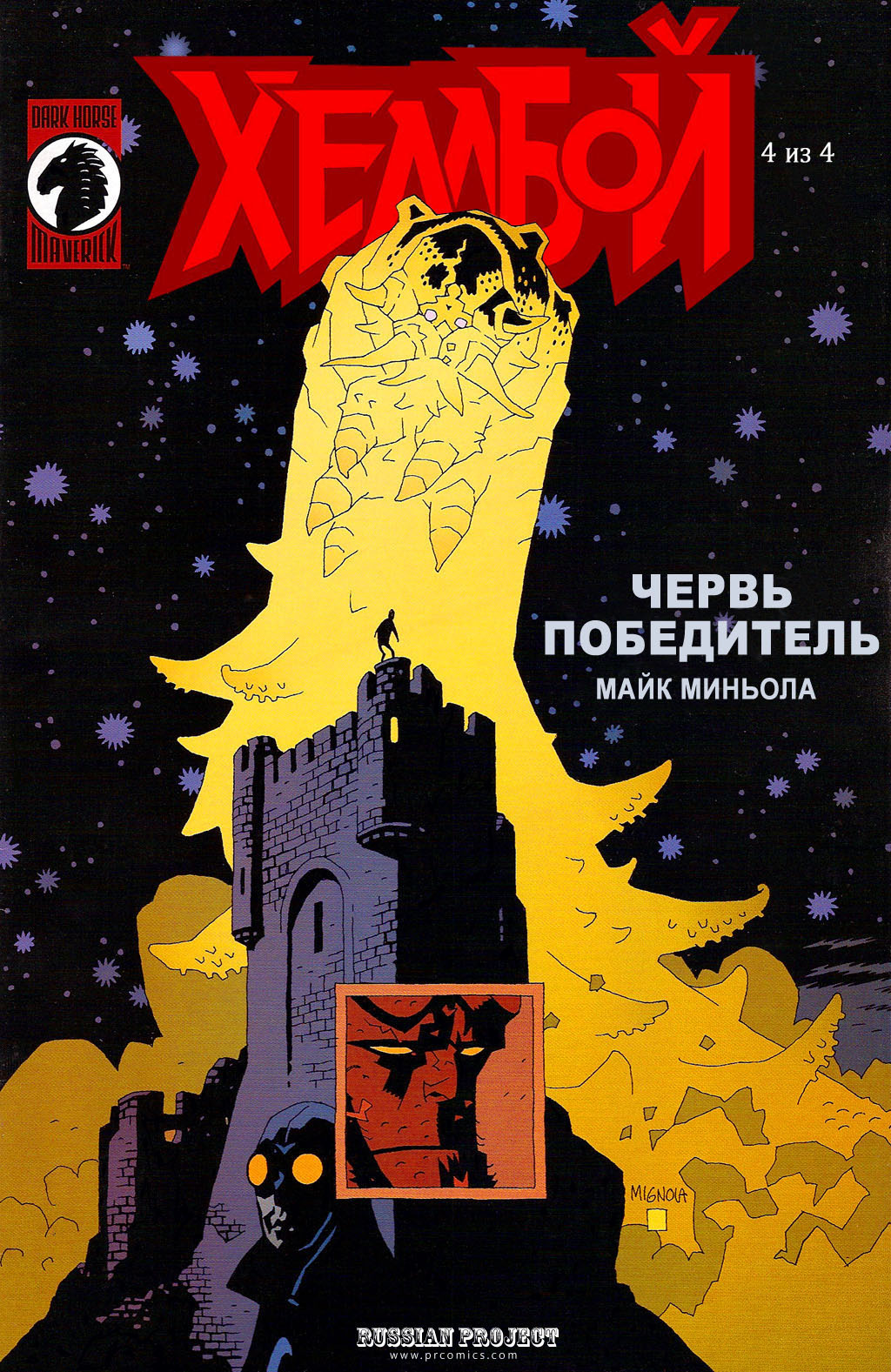 Комикс Хеллбой: Червь Победитель