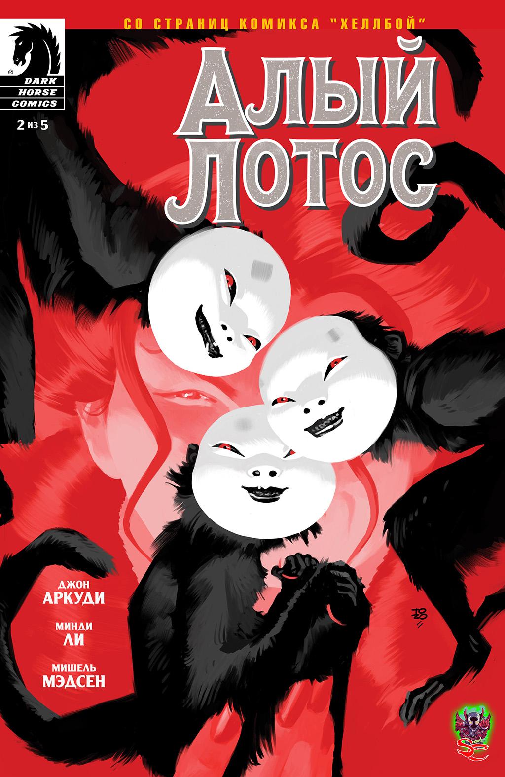 комикс Алый Лотос
