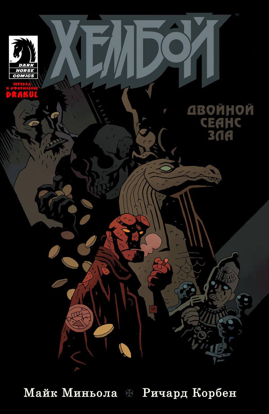 Комикс Хеллбой: Двойной Сеанс Зла
