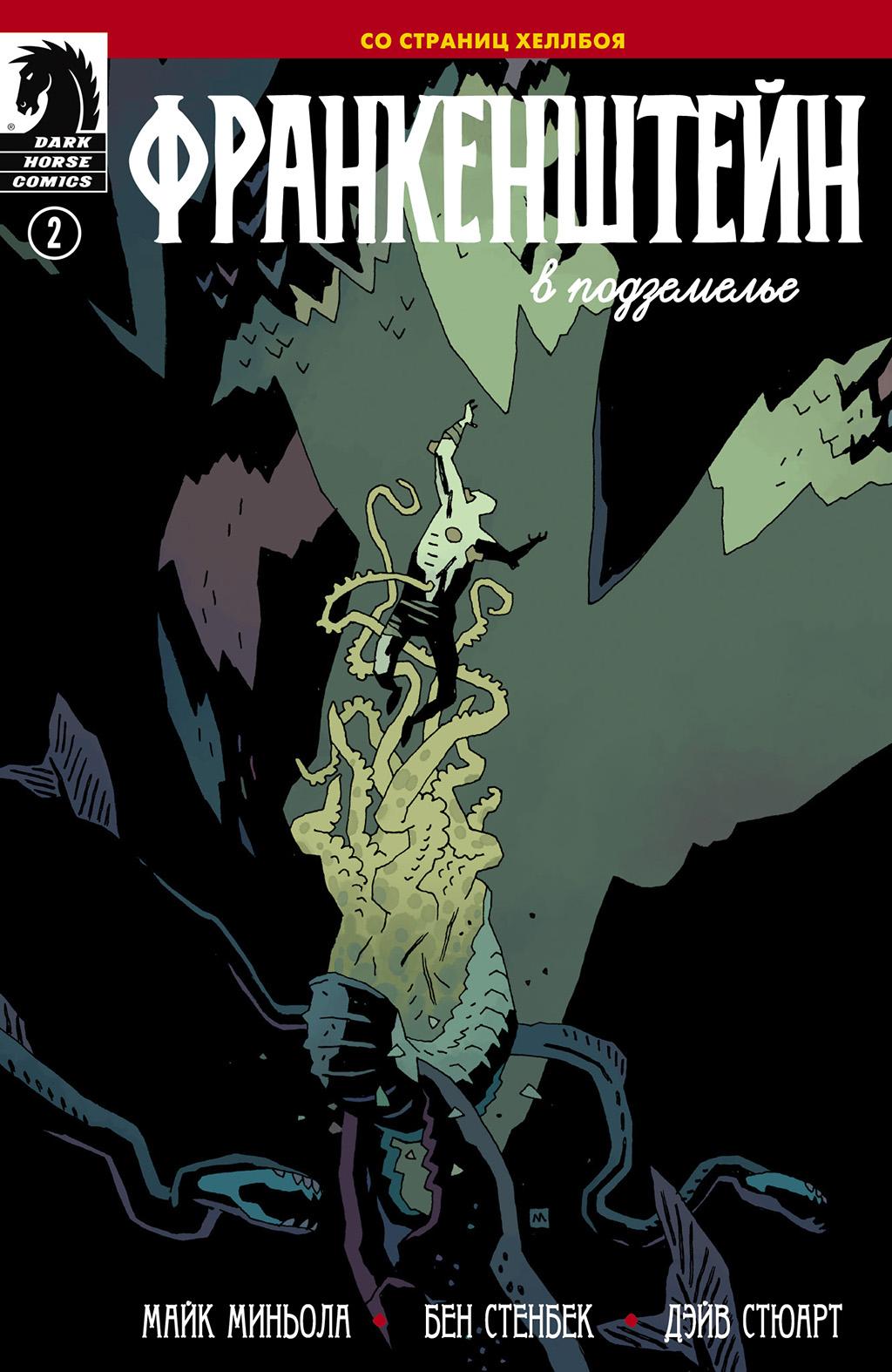 Комикс Франкенштейн в Подземелье
