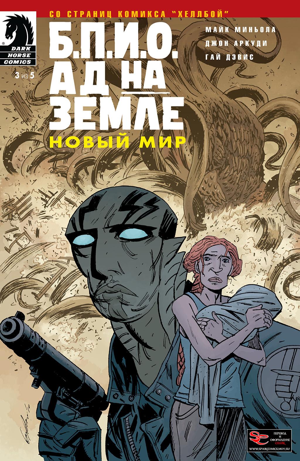 комикс Б.П.И.О.: Ад на Земле - Новый мир