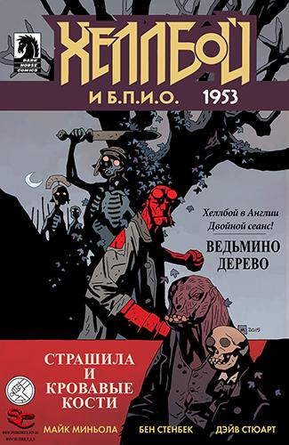 Комикс Хеллбой и БРПД: 1953