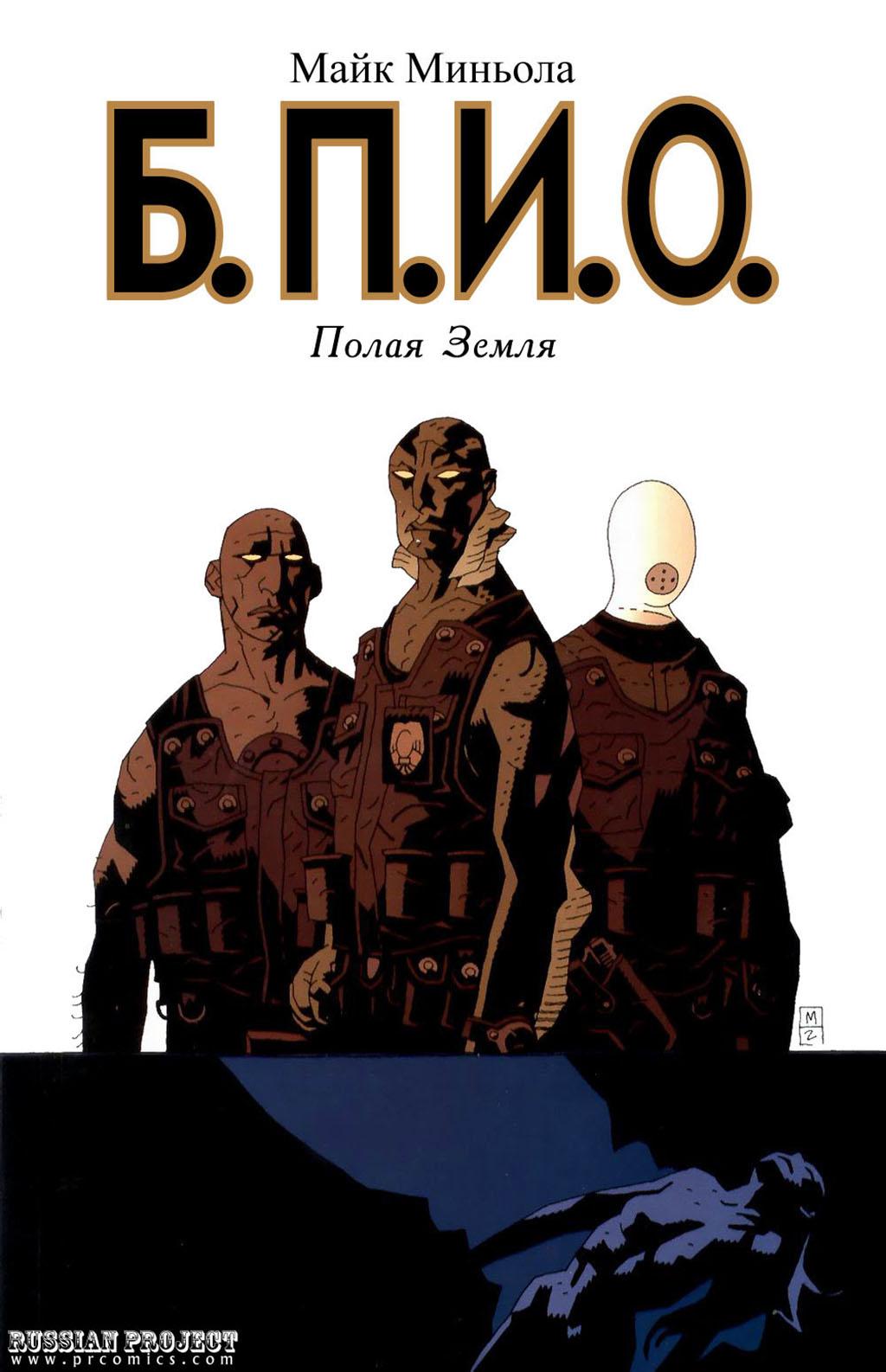 Комикс Б.П.И.О.: Полая Земля