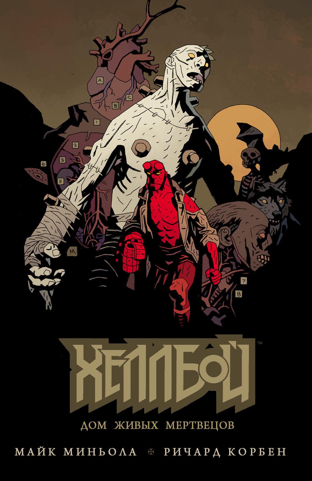 Комикс Хеллбой: Дом Живых Мертвецов
