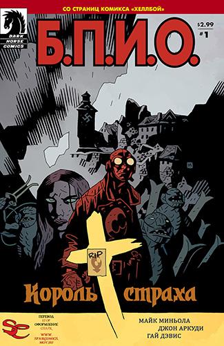Комикс Б.П.И.О.: Король Страха
