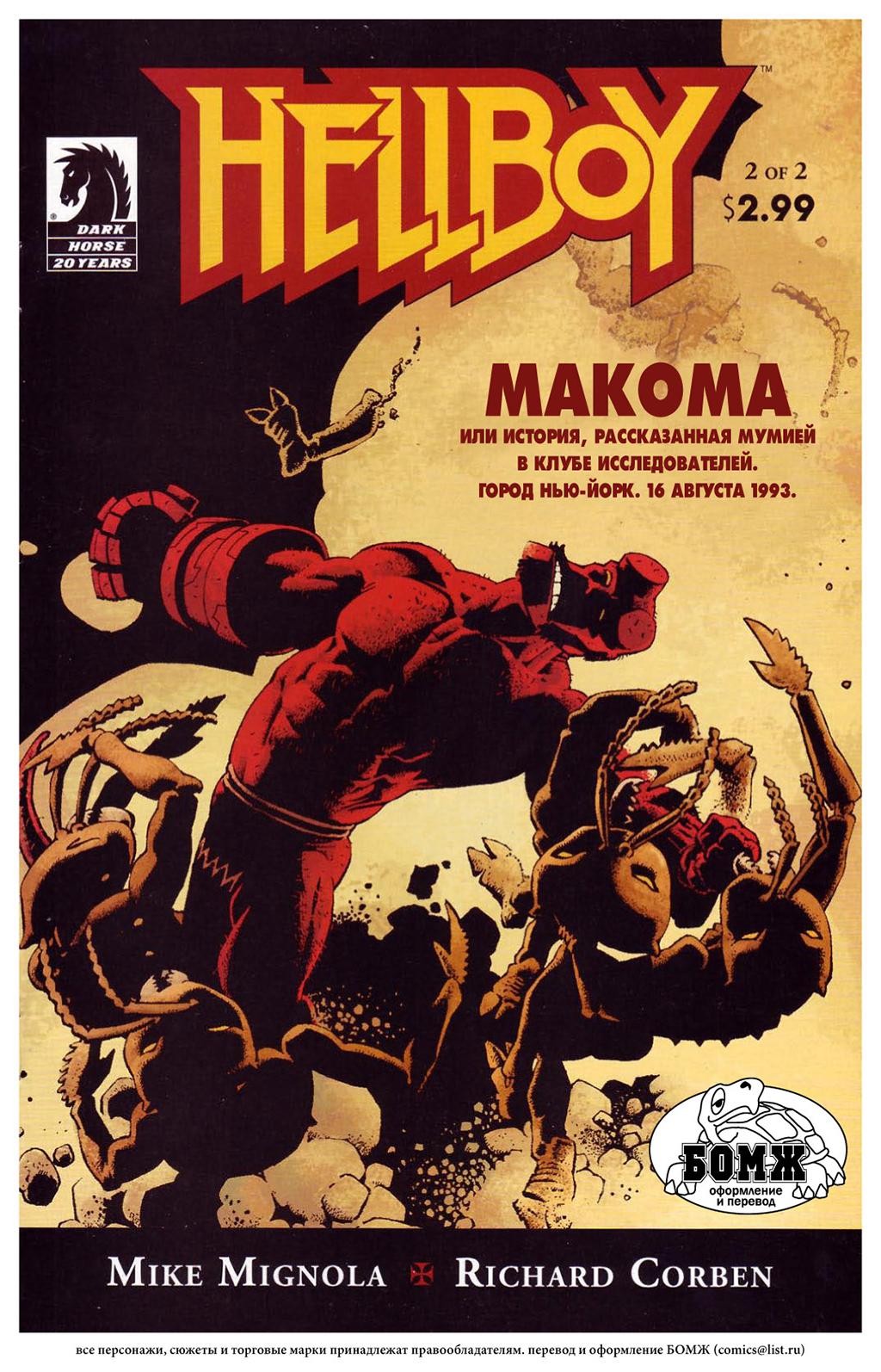 Комикс Хеллбой: Макома