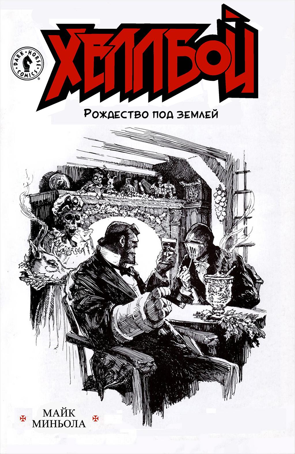 Комикс Б.П.И.О.: Одиночные выпуски