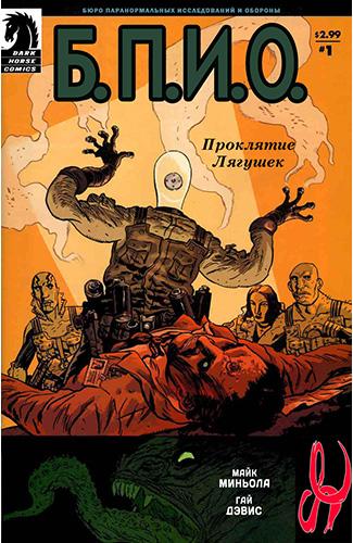 Комикс Б.П.И.О.: Проклятие Лягушек