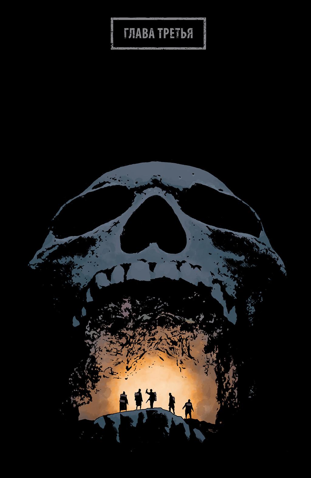 Комикс Восхождение Чёрного Пламени