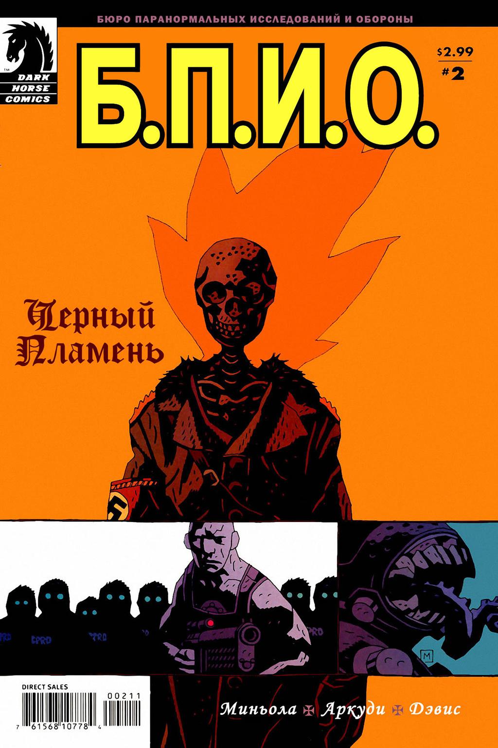 Комикс Б.П.И.О.: Черный Пламень
