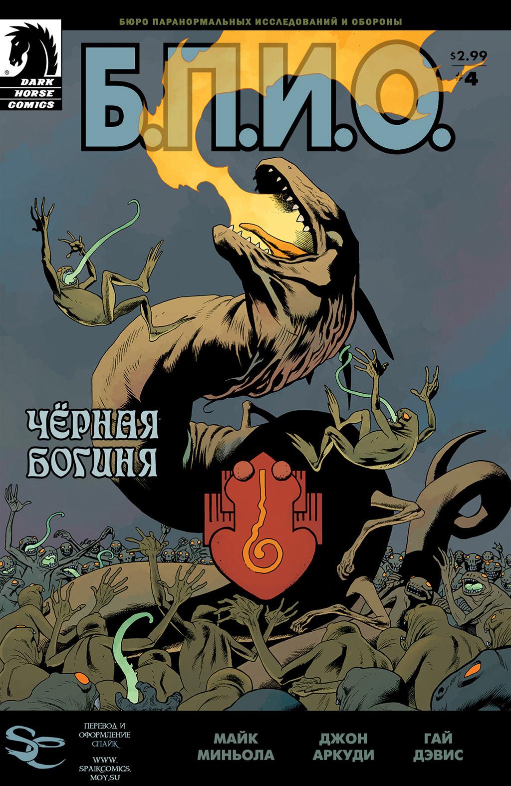 Комикс Б.П.И.О.: Черная Богиня