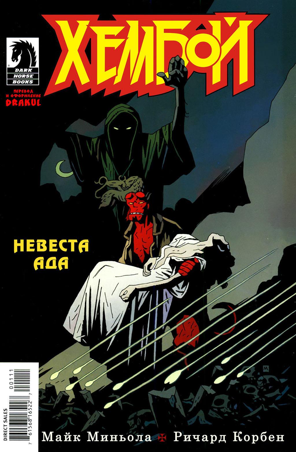 Комикс Хеллбой: Невеста Ада