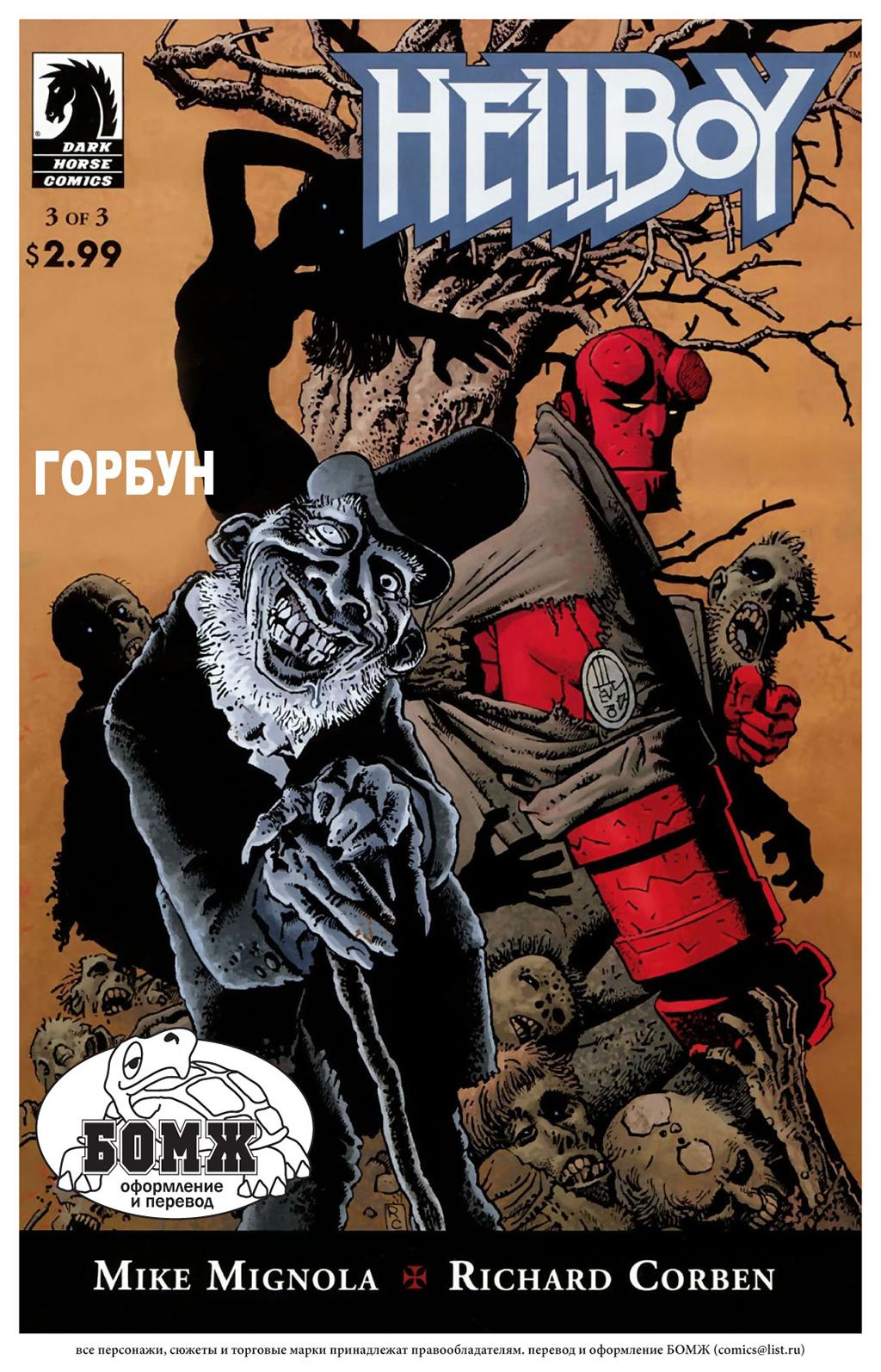 Комикс Хеллбой: Горбун