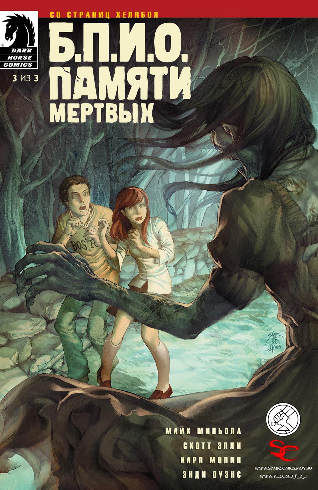 Комикс Б.П.И.О.: Памяти Мертвых