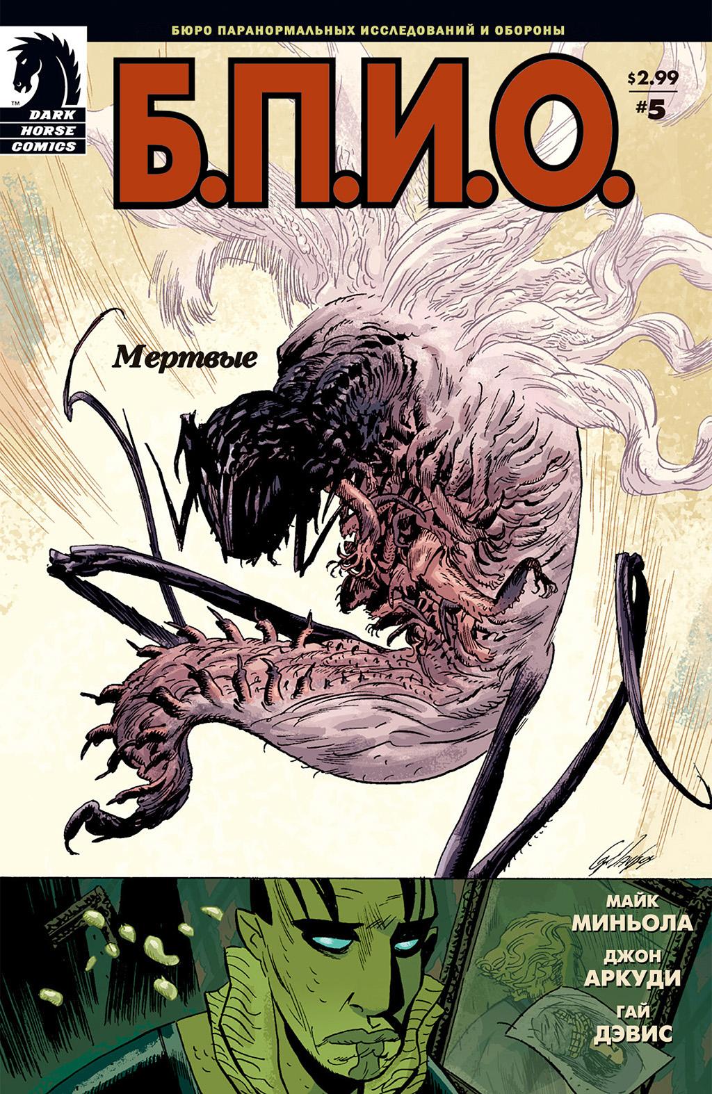 Комикс Б.П.И.О.: Мертвые
