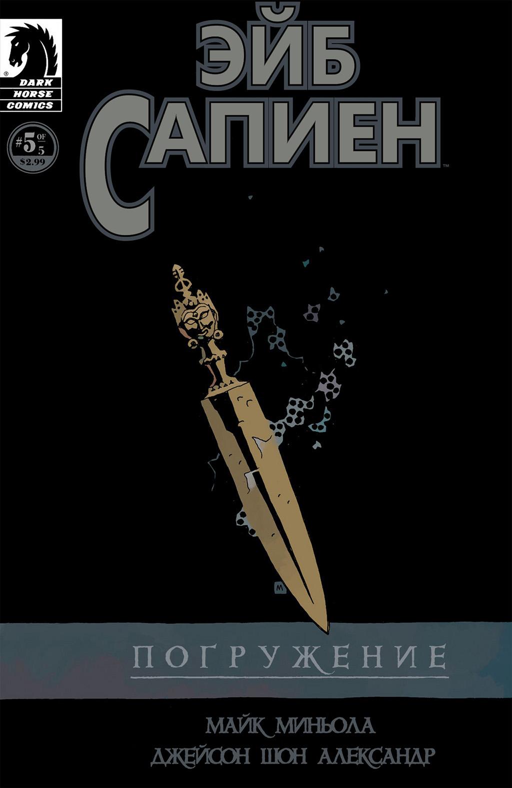 Комикс Эйб Сапиен: Погружение