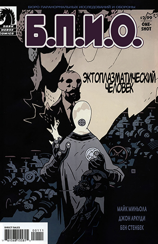 Комикс Б.П.И.О.: Эктоплазматический Человек