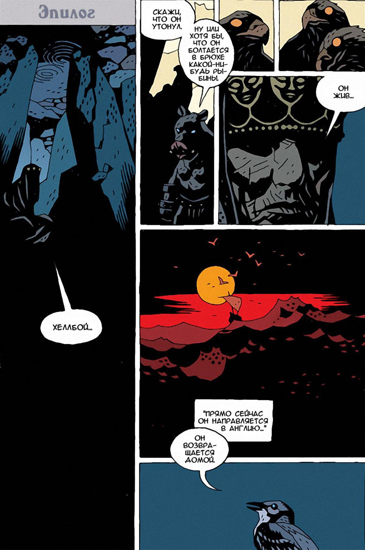Комикс Хеллбой: Остров