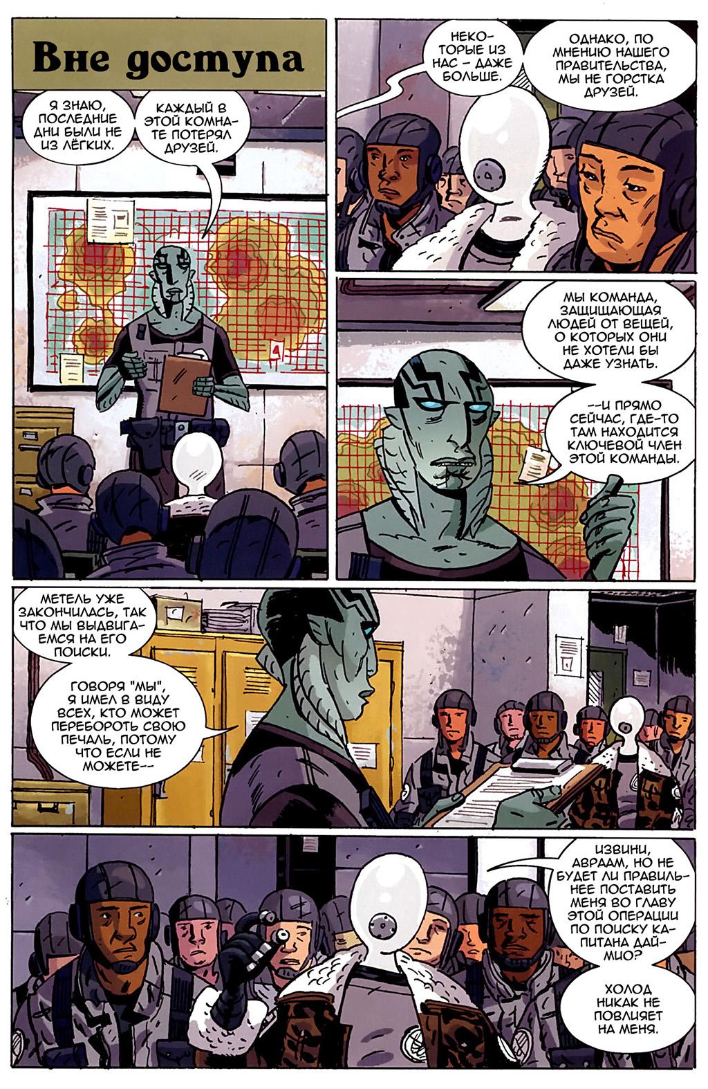 Комикс Б.П.И.О.: Территория Убийств
