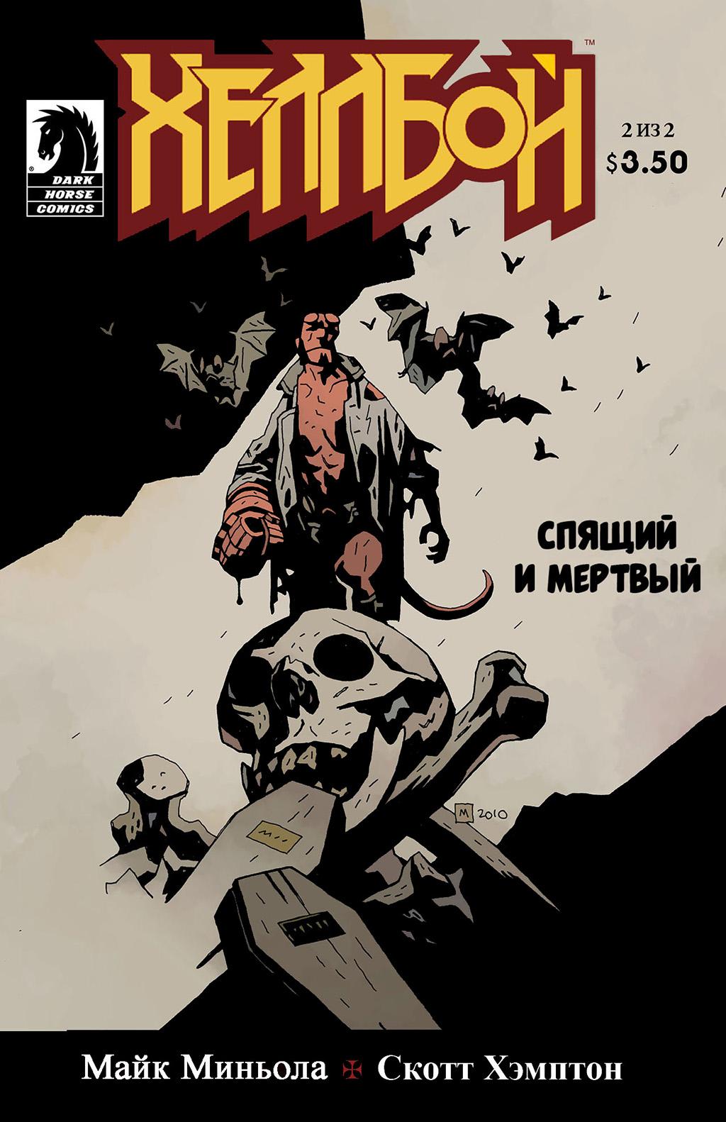 Комикс Хеллбой: Спящий и Мертвый