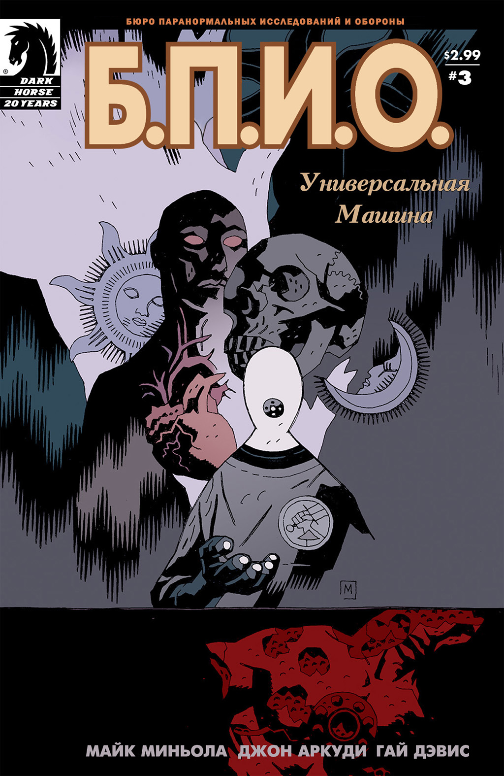 Комикс Б.П.И.О.: Универсальная Машина