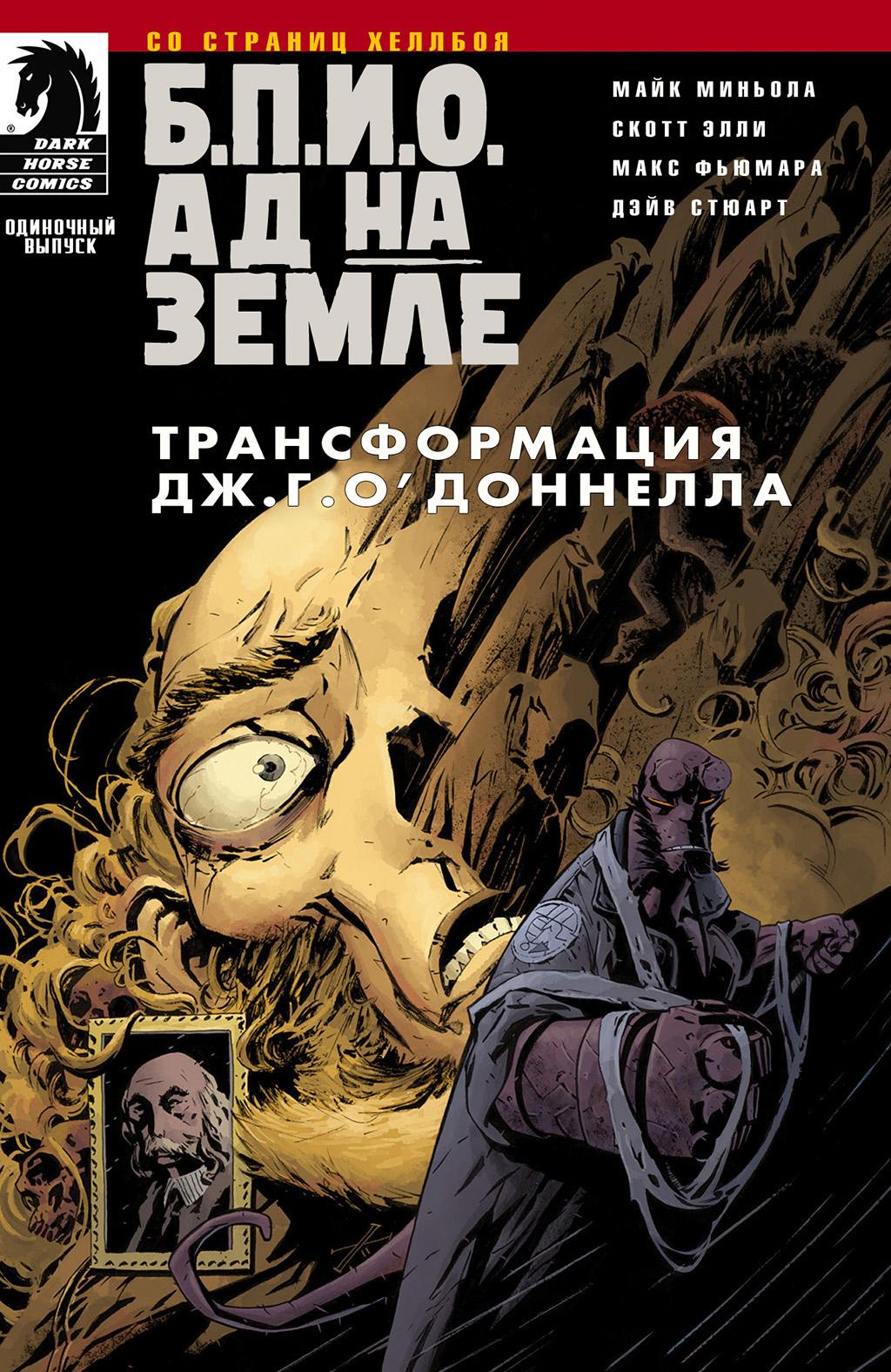 Комикс Б.П.И.О.: Ад на Земле - Трансформация Дж.Г. О'Доннелла