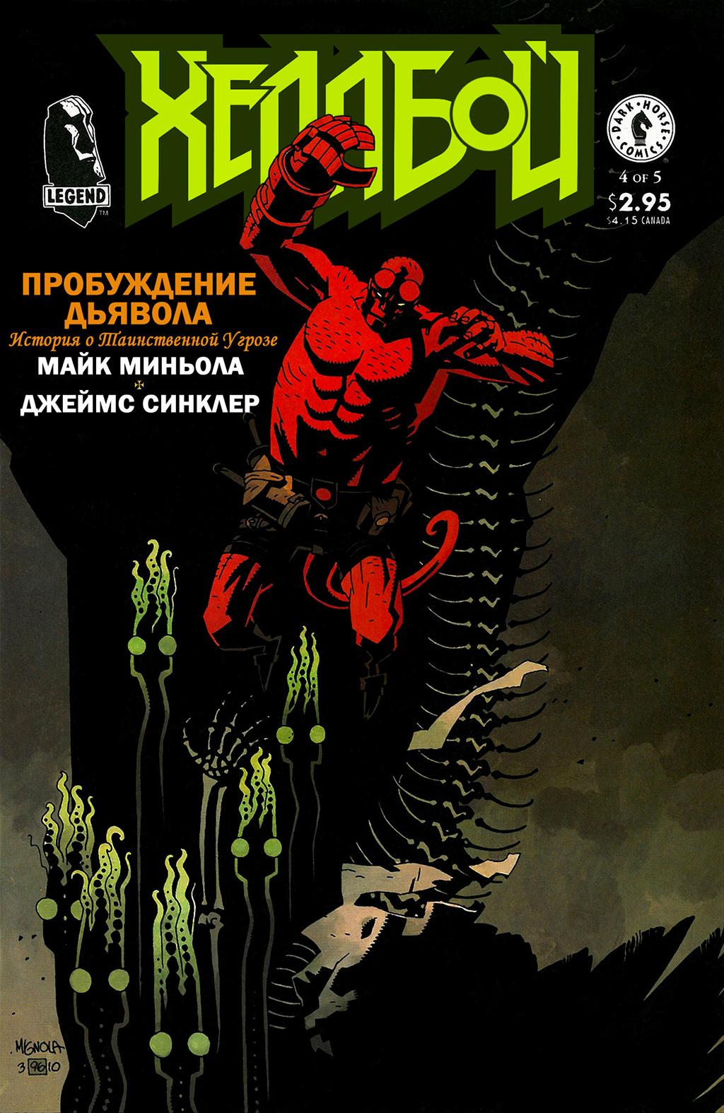 Комикс Хеллбой: Пробуждение Дьявола